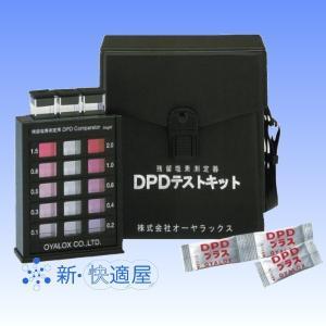 残留塩素測定器 DPDテストキット(試薬付き50包)/オーヤラックス OYWT-11 /送料無料、沖縄を除く/ 新快適屋