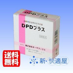 オーヤラックス DPDプラス試薬 100包 / 残留塩素測定試薬 6-8516-15 【ゆうパケット配送(代金引換・日時指定不可)】