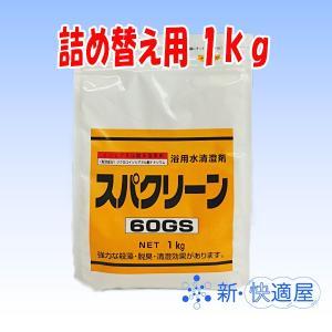 スパクリーン60GS 顆粒 詰め替え用 1kg /風呂水用塩素剤 レジオネラ菌対策 四国化成工業 /