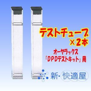 テストチューブ×2本 (残留塩素測定器 DPDテストキット用) / オーヤラックス 【送料無料 / ゆうパケット配送 (代金引換・日時指定不可)】
