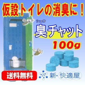 臭チャット 錠剤タイプ 100g  (仮設トイレ用抗菌消臭剤、約22錠入) 【新・快適屋】 sinkaitekiya