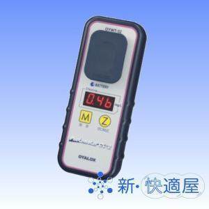 ■用途 残留塩素測定器「フォトメーターCL-2」は、水中の残留塩素濃度を、DPD試薬を用いた吸光光度...