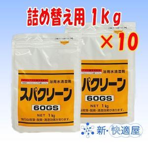 スパクリーン60GS 顆粒 1kg×10袋 /風呂水用塩素剤 レジオネラ菌対策 四国化成工業 / 【...