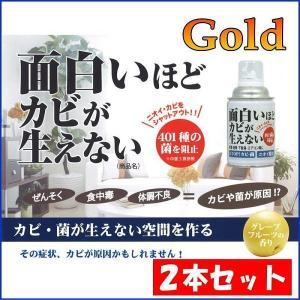面白いほどカビが生えない GOLD 2本セット (カビ予防スプレー お風呂カビ予防 クローゼットカビ予防)|sinkaitekiya