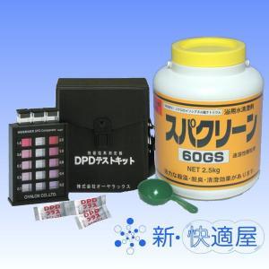 ■製品構成: ・スパクリーン60GS 2.5kg(計量スプーン付き) ・測定機本体   1式 ・テス...
