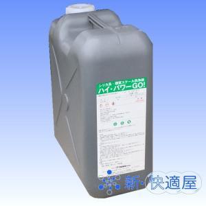 医薬用外劇物 ハイパワーGO  20kg (スケール溶解剤 赤錆除去剤、和協産業) /※発送前に「劇物譲受書」と「身分証」のご提示が必要です/|sinkaitekiya