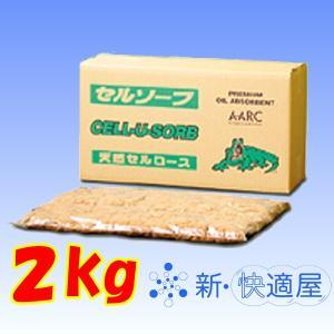 水面の油吸着剤  セルソーブ 2kg / 油吸着剤 グリストラップ 清掃用品 油の処理剤 オイル吸収剤 / 新快適屋 sinkaitekiya
