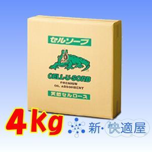 水面の油吸着剤 「セルソーブ 4kg」 / 油吸着剤 グリストラップ 清掃用品 油の回収剤 オイル吸収剤 / 送料無料(沖縄を除く)/ 新快適屋|sinkaitekiya