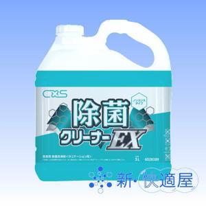 『バーレックス除菌クリーナー』  (5L)(シーバイエス(CxS))(アルカリ性多目的洗剤) 【新・快適屋】|sinkaitekiya
