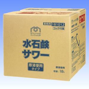 ユーホー ハンドソープ  『水石鹸サワー』  (18L) 【新・快適屋】|sinkaitekiya