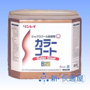 『カラーコート』 (18L)(リンレイ 木床復元用樹脂ワックス)【送料無料 (沖縄・離島を除く)】|【新・快適屋】|sinkaitekiya