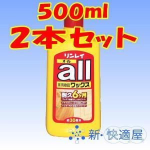 樹脂ワックス リンレイall[オール](500ml×2本)【新・快適屋】|sinkaitekiya