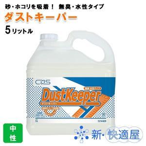 ダストキーパー 5L×2本 業務用 ダストモップ処理剤/シーバイエス/ 新快適屋/