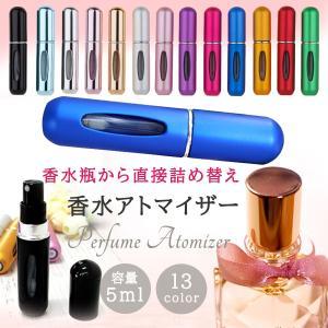 アトマイザー 香水 5ml クイック アトマイザー 持ち運び 詰め替え 軽くて 小さい スプレー 入...
