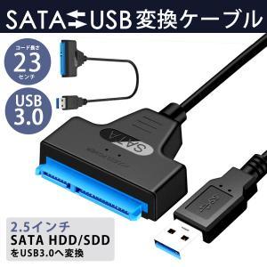 SATA USB 変換ケーブル 変換 SATAケーブル USB3.0 2.5 HDD SSD ハード...