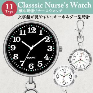 ナースウォッチ 懐中時計 キーホルダー 医療 ナース 逆さ時計 蓄光 夜光 看護師 クロック メンズ...
