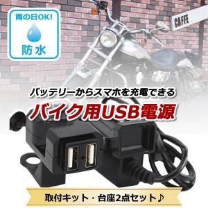 バイク 充電 USB 電源 防水 取り付け ハンドル iphone スマホ ホルダー ミラー バー ...