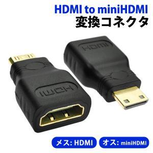 HDMI 変換コネクタ miniHDMI コネクタに変換する HDMI変換 アダプタ 変換 アダプタ...