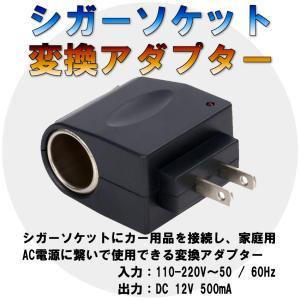 シガーソケット コンセント 変換アダプター DC12V 500mAh コンバーター 家庭用コンセント...