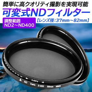 可変式 NDフィルター 減光フィルター 光量調整 レンズ ND2 〜 ND400 可変 37mm 〜...
