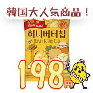 【大人気商品】ハニーバターチップス sinnara
