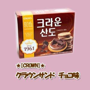 『クラウン』クラウンサンド(チョコ) <韓国お菓子・韓国スナック> sinnara