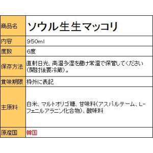 ソウル生生マッコリ 950ml(■BOX 12入)<韓国どぶろく>|sinnara|02