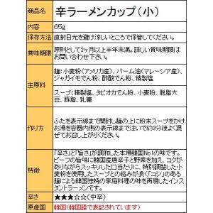 『農心(ノンシム)』辛ラーメンカップ(小)(■BOX 30入) <韓国ラーメン> sinnara 02