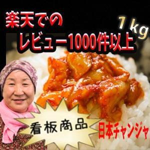 《冷凍》日本チャンジャ(タラ塩辛) 1kg <韓国キムチ・本...