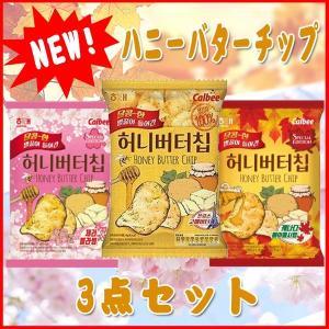 【大人気商品】【ヘテ】 ハニーバターチップ 60g × 3 点セット!!