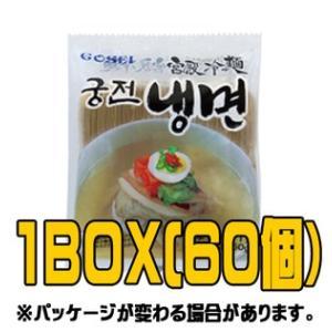 『GOSEI』宮殿冷麺(麺) 160g(■BOX 60入) <韓国冷麺>|sinnara