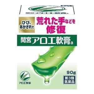 間宮アロエ軟膏 90g 使用期限2021.09
