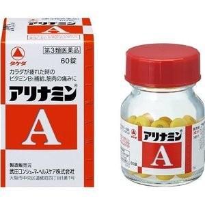 関節痛・腰痛・肩こり手足のしびれ、便秘に 製品の特徴 ●アリナミンAは,「タケダ」が開発したビタミン...