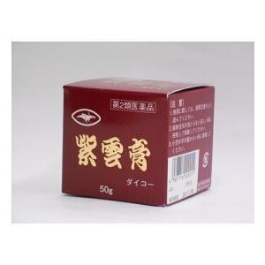 紫雲膏ダイコー 50g しもやけ・ひび・あかぎれ(色の濃い方の写真)