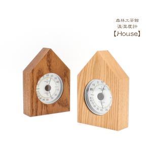 4種類の木を使った、お家の形の温湿度計です。  小ぶりでシンプルなデザインですので  和洋どちらの空...