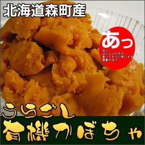 【まとめ割】うらごし有機かぼちゃペースト 200gx6 北海道産