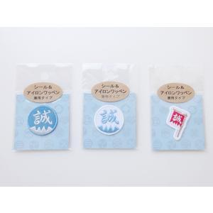 刺繍シール 誠 シールでもアイロンでも貼れる2wayタイプ アイロンワッペン|sinsengumi-goods