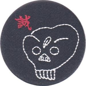 新選組 近藤勇 髑髏のバッチ ドクロ 刺繍バッジ 誠|sinsengumi-goods