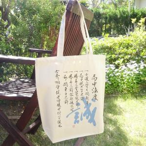 新選組 局中法度 キャンバストートバッグ 誠 生成 筆文字|sinsengumi-goods