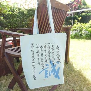 局中法度 キャンバストートバッグ 誠 水色 書道家 藤井碧峰|sinsengumi-goods