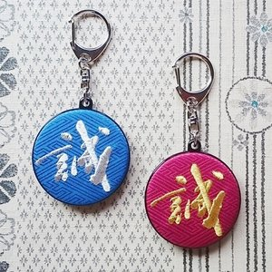 書道家藤井碧峰の書いた筆文字「誠」刺繍キーホルダー|sinsengumi-goods