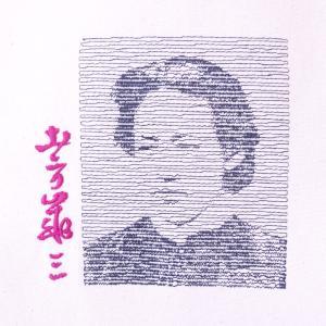 新選組副長 土方歳三 顔と直筆署名の刺繍入りキャンバストートバッグ|sinsengumi-goods