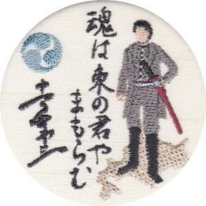 土方歳三 没後150周年記念 辞世の句 刺繍バッジ|sinsengumi-goods