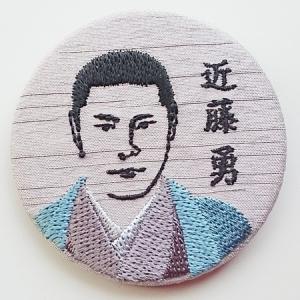 新選組局長 近藤勇 刺繍バッジ|sinsengumi-goods