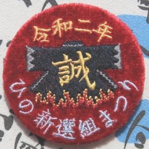 ひの新選組まつり 記念 刺繍バッジ 令和二年 東京都日野市 ご当地グッズ 新撰組 巡り 燃えよ剣|sinsengumi-goods