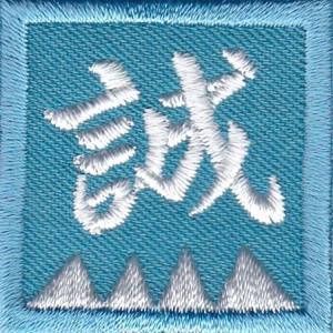 開店記念!新選組 浅葱色の隊旗 刺繍ワッペンシール 新撰組|sinsengumi-goods