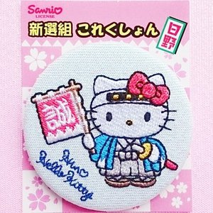 ハローキティ刺繍缶バッジ☆日野限定!新選組これくしょん sinsengumi-goods
