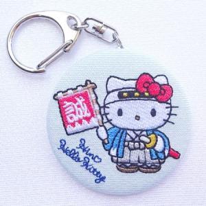 ハローキティ 刺繍 キーホルダー 日野限定 新選組 サンリオ 新撰組めぐり sinsengumi-goods