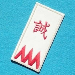 新選組 袖章 2way 刺繍ワッペンシール|sinsengumi-goods