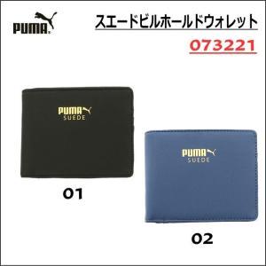 【メール便選択で送料無料】PUMA/プーマ スエードビルホールドウォレット/073221【財布】【SUEDE】 sinsetsusou